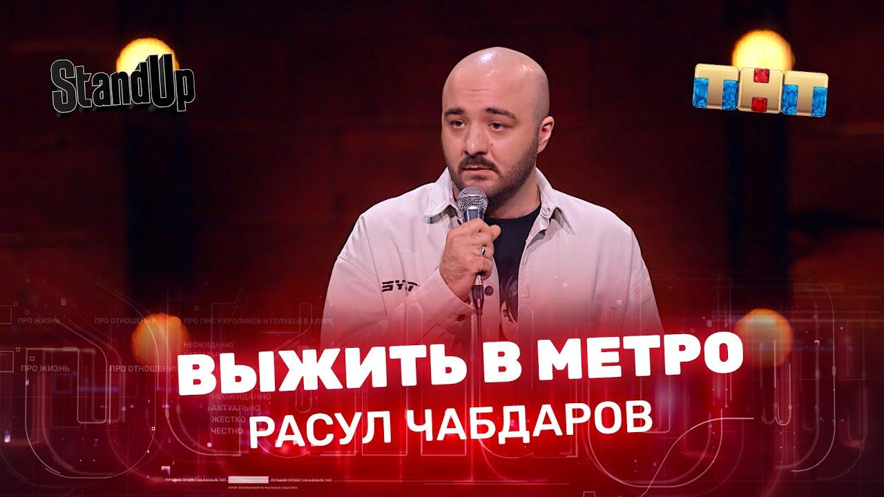 Stand Up Расул Чабдаров - выжить в метро