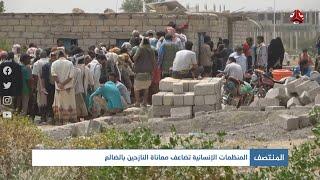 المنظمات الإنسانية تضاعف معاناة النازحين بالضالع