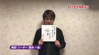 2018年リーダー酒井一圭の抱負を発表!