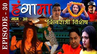 Hangama | Episode-30 | Shivaratri | शिवरात्री विशेष | Nepali Comedy Serial by Atithi Media | Jayram