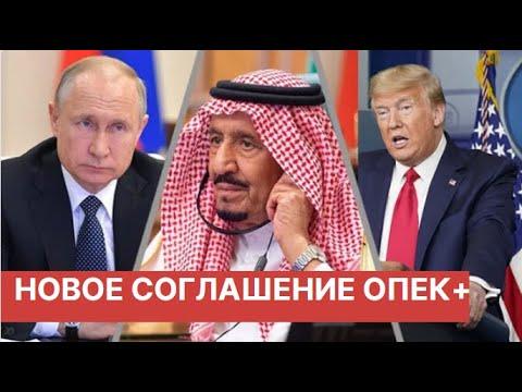 Новое соглашение ОПЕК+.