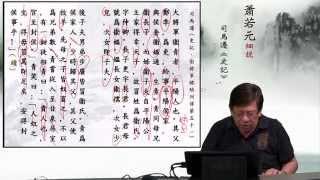 《史記.衛將軍驃騎列傳第五十一》— 蕭若元細說史記