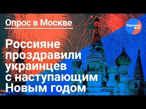 Из России с любовью: что россияне пожелали украинцам?