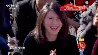 [喜上加喜]姑娘妈妈对未来女婿提出三条硬性标准 四位小伙能否闯关成功| CCTV综艺