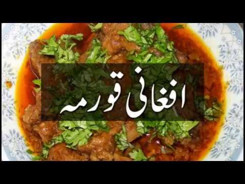 Chicken bhuna masala recipe easy chicken recipes dinner ideas 0101 aafghani korma recipe cooking recipes in urdu pakistani dinner ideas forumfinder Choice Image