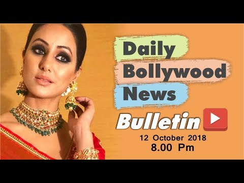 Latest Hindi Entertainment News Bollywood | Bollywood Celebrity Gossip | 12 October 2018 | 8:00 PM