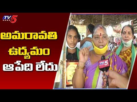 Amaravati Farmers Protest