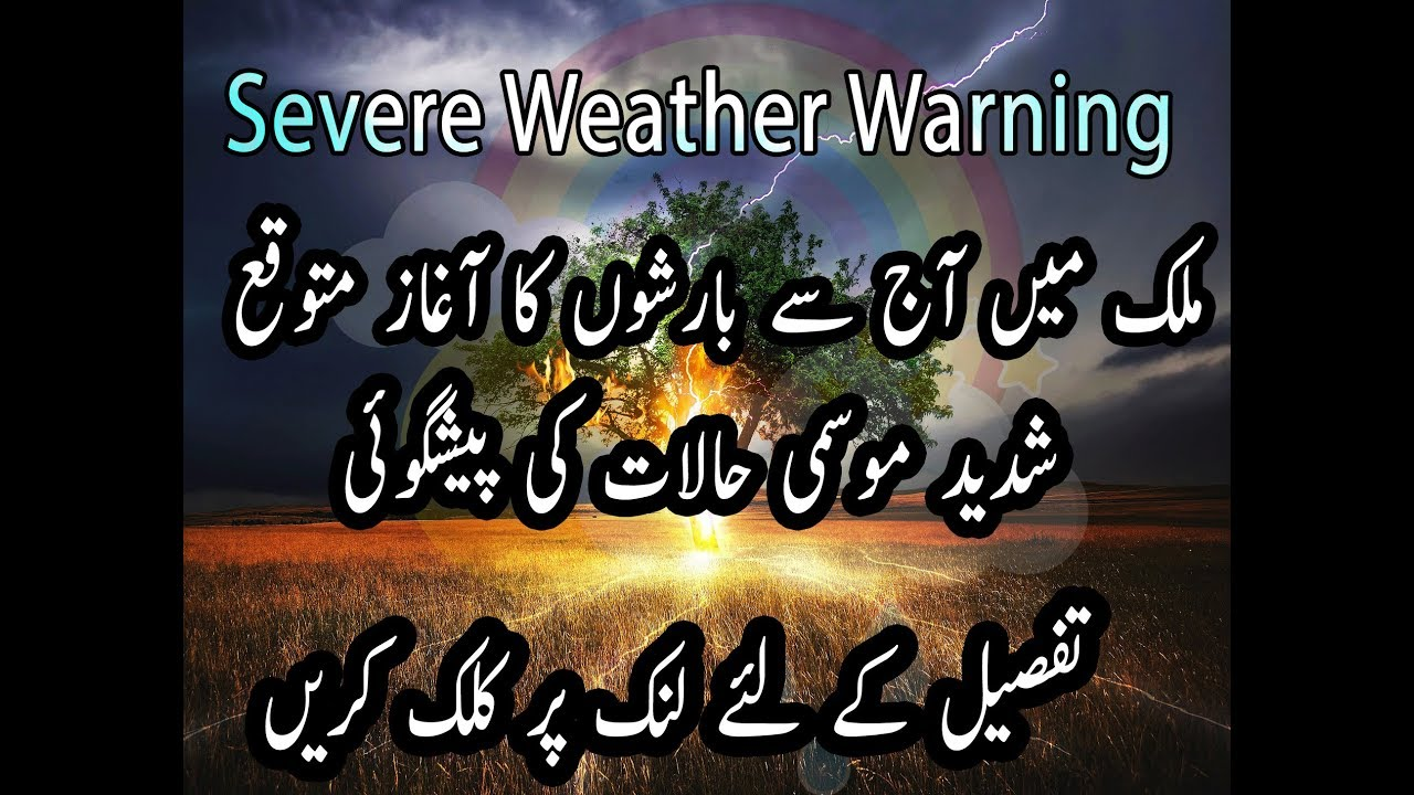 Rains Starting Today & Severe Weather Warning For Pakistan For Monsoon 2018