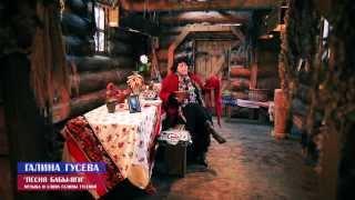 Галина Гусева — Песня Бабы-Яги