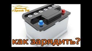 зарядка аккумулятора(Зарядка аккумулятора. Как самому зарядить аккумулятор. Каждый водитель сталкивается с разрядом аккумулято..., 2016-10-29T19:39:08.000Z)