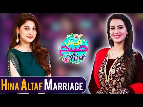 Hina Altaf Marriage Special   Ek Nayee Subah With Farah   16 January 2018   Aplus