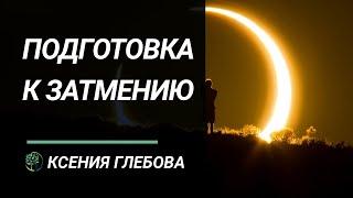 Затмение. Солнечное и Лунное. Как подготовиться к затмению.(, 2016-03-06T14:06:18.000Z)
