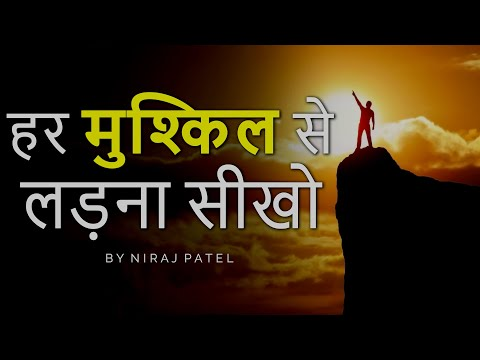 मुश्किलें---deal-with-any-problem-!- -motivational-video-in-hindi-by-niraj-patel