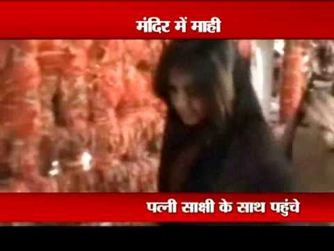 Dhoni and wife Sakshi visit temple near Ranchi