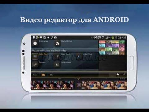 скачать видеоредактор для андроид - фото 8