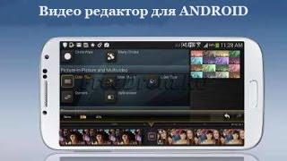 Лучший видеоредактор для Андроид(KineMaster является первым и единственным видео-редактором для Android, способным превзойти известное приложение..., 2014-04-19T10:47:57.000Z)