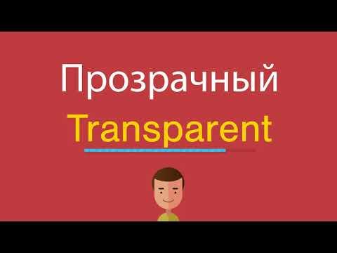 Как по английски прозрачный