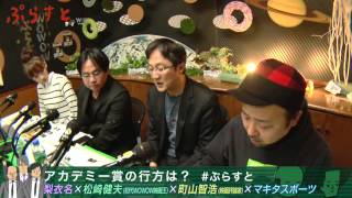 【WOWOWぷらすと名作アーカイブ 2014.1.21】 久々に町山智浩さんがWOWOW...