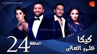 مسلسل كيكا علي العالي l بطولة حسن الرداد و أيتن عامر l الحلقة 24