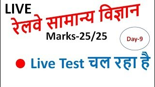 General Science Live Test For RRB ALP/Group D Examination 2018