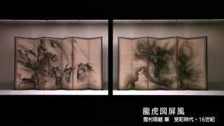 クリーブランド美術館展 - 名画でたどる日本の美・紹介動画