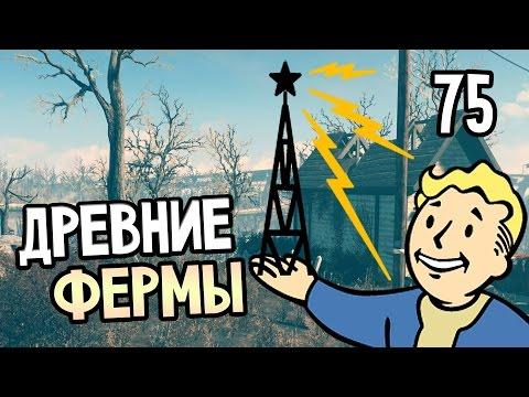 Fallout 4 прохождение квесты, подземка, спутники, пупсы