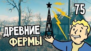 Fallout 4 Прохождение На Русском 75 ДРЕВНИЕ ФЕРМЫ