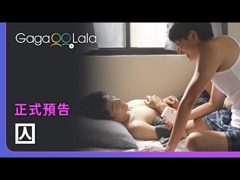 永別之後,該如何說再見?曾少宗u0026周賢忠攜手演繹︱台灣男同志短片《囚》︱GagaOOLala