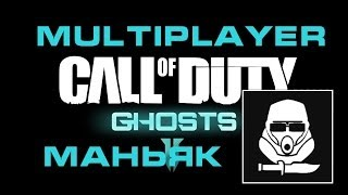 Call of duty Ghosts Multiplayer Maniac (Sovereign)(, 2013-11-05T11:38:56.000Z)