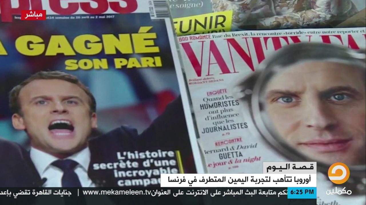 اليمين المتطرف Picture: أوروبا تتأهب لتجربة اليمين المتطرف في فرنسا