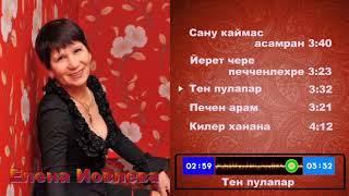 Елена Иовлева (Пять красивых песень)