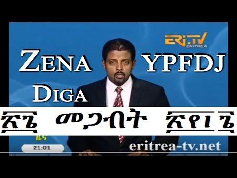 Eritrean News - Tigrinya - 26 March 2016 - Eritrea TV