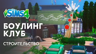 The Sims 4 - Строительство боулинг клуба | All in One