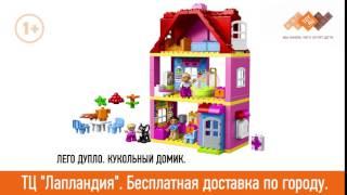 Магазин игрушек TOY.RU в Кемерово - скидки на LEGO до 30% - игрушки в Кемерово(, 2016-05-19T07:15:50.000Z)