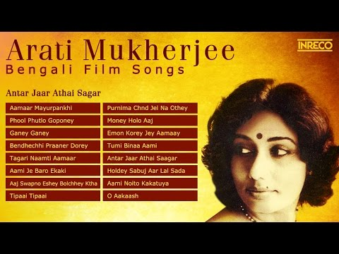 Best of Arati Mukherjee | Bengali Movie Songs | Arati Mukherjee Songs
