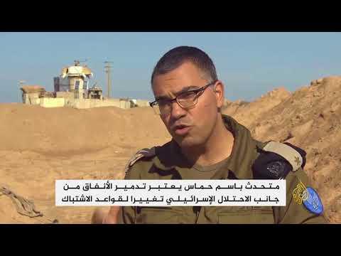 إسرائيل تعلن عن خطة متكاملة لتدمير أنفاق المقاومة  - نشر قبل 5 ساعة