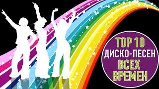 ТОП 10 ДИСКО ПЕСЕН ВСЕХ ВРЕМЕН | TOP 10 DISCO SONGS OF ALL TIME