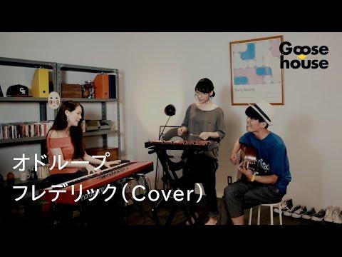 オドループ/フレデリック(Cover)