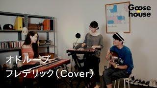 オドループ/フレデリック(Cover) thumbnail