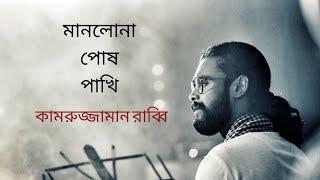 Manlona Posh Pakhi Joy Shahriar feat Kamruzzaman Rabbi Mp3 Song Download