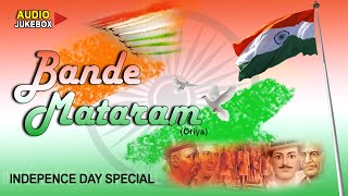 Bande Mataram - Independence Day Special || Oriya Jukebox ||