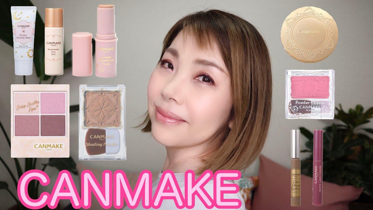 【キャンメイク縛り❣】新色・限定品もりもりでメイクしてみた☆アラフィフ・50代☆YORIKO makeup