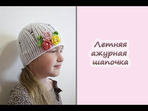 """МК """"Летняя ажурная шапочка"""". Вяжем крючком"""