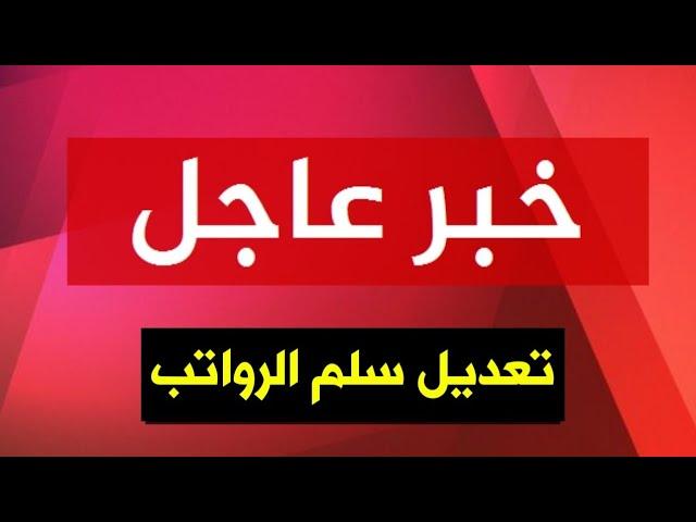 خبر هام سلم الرواتب الجديد المالية النيابية تعلن تعديل سلم رواتب الموظفين لعام 2020 Youtube
