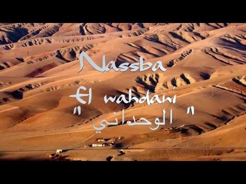 Nassba - El Wahdani (with Lyrics) [Official Audio] ⎜نسبة - الوحداني