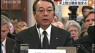 米議会上院でトヨタのリコール問題めぐる公聴会(10/03/03)