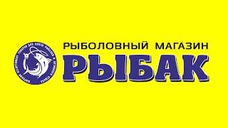 ОБЗОР МАГАЗИНА РЫБАК 02 06 2021