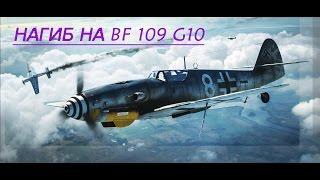 Огляд вильоту на Bf-109 G10 з підвісами. Розбір польотів. War Thunder. СБ.
