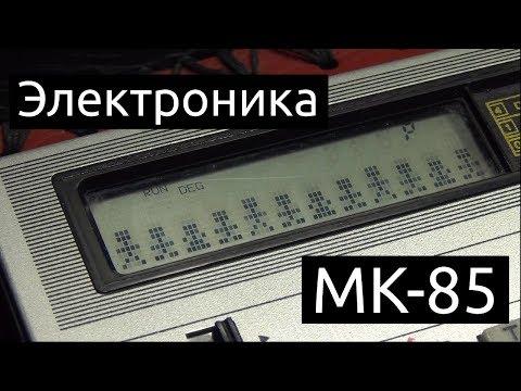 Электроника МК-85 -