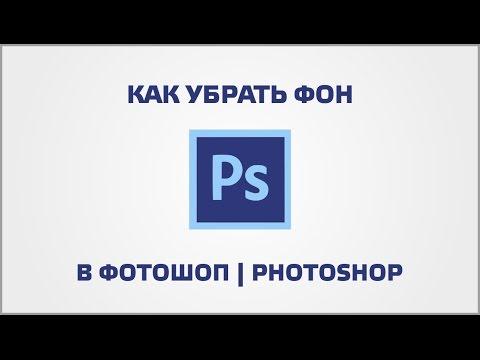 Как убрать фон в фотошопе